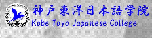 神戸東洋日本語学院